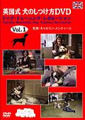 英国式 犬のしつけ方DVD Vol.1