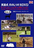 英国式 犬のしつけ方DVD Vol.2