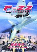 F-22 Maiden Flight 猛禽(ラプター)飛ぶ!