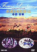 シルクロードロマン II 永遠なる敦煌 砂漠の大画廊