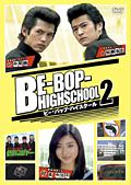 BE-BOP-HIGHSCHOOL 2 ビー・バップ・ハイスクール 2