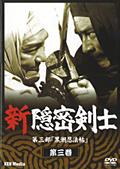 新隠密剣士 第三部「黒潮忍法帖」 第三巻