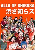 渋さ知らズ/ALLD OF SHIBUSA