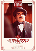 名探偵ポワロ[完全版] Vol.15