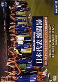 日本代表激闘録 2006FIFAワールドカップドイツ アジア地区最終予選グループB PART.2 DISC 1
