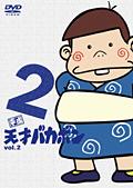 平成天才バカボン vol.2