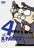 平成天才バカボン vol.4