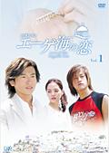エーゲ海の恋 Vol.1