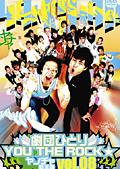 劇団ひとり×YOU THE ROCK ヤンチャ黙示録 08
