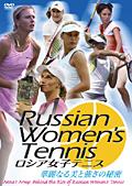 Russian Women's Tennis 華麗なる美と強さの秘密