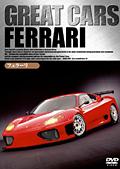 グレイト・カー VOL.9 フェラーリ