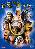 ジム・ヘンソンの新ストーリーテラー ギリシア神話