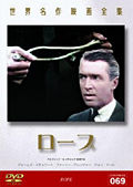世界名作映画全集 69 ロープ