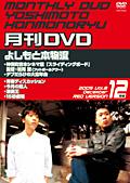 非売よしもと本物流 月刊レンタルDVD 2005.12月号 赤版