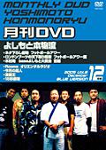 月刊DVD よしもと本物流 青版 2005 12月号 Vol.6