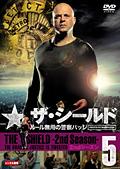 ザ・シールド 〜ルール無用の警察バッジ〜 2ndシーズン Vol.5