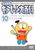 よりぬき キテレツ大百科 Vol.10「クリスマス編」