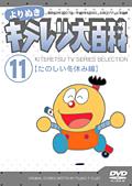 よりぬき キテレツ大百科 Vol.11「たのしい冬休み編」