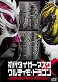 初代タイガーマスク×ウルティモ・ドラゴン タイガー篇