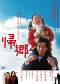 帰郷 (2004)