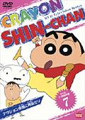 クレヨンしんちゃん DVD TV版傑作選 7