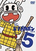 平成天才バカボン vol.5