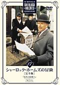 シャーロック・ホームズの冒険[完全版] Vol.17