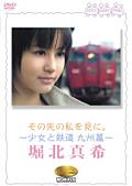 NONFIX その先の私を見に。〜少女と鉄道 九州篇〜 堀北真希