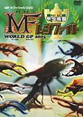甲虫格闘 MF ムシファイト WORLD GP 2005