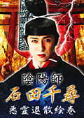陰陽師・石田千尋 悪霊退散絵巻