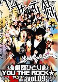 劇団ひとり×YOU THE ROCK ヤンチャ黙示録 09
