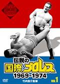 伝説の国際プロレス 1969-1974 VOL.1