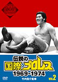 伝説の国際プロレス 1969-1974 VOL.2