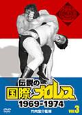 伝説の国際プロレス 1969-1974 VOL.3