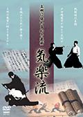 上州に伝わる幻の武術 気楽流