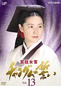 宮廷女官 チャングムの誓い Vol.13