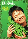 ほっしゃん。/単独ネタライブ2005 緑亀〜ミドリガメ〜