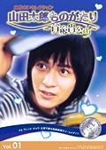 山田太郎ものがたり〜貧窮貴公子〜 Vol.01