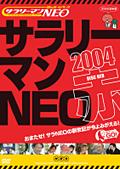 サラリーマンNEO 2004・赤盤