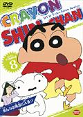 クレヨンしんちゃん DVD TV版傑作選 8