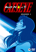 CAT'S EYE Season1セット