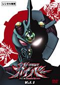 強殖装甲ガイバー Vol.1