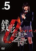 ケータイ刑事 銭形零 5