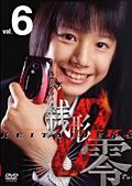 ケータイ刑事 銭形零 6
