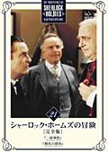 シャーロック・ホームズの冒険[完全版] Vol.21