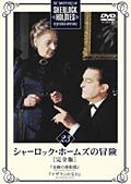 シャーロック・ホームズの冒険[完全版] Vol.23