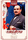名探偵ポワロ[完全版] Vol.21