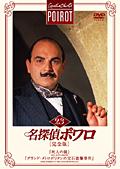 名探偵ポワロ[完全版] Vol.23