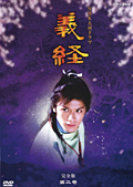 NHK大河ドラマ 義経 完全版 DISC 2