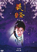 NHK大河ドラマ 義経 完全版 DISC 3